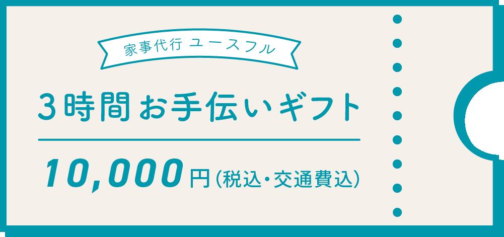 3時間お手伝いギフト9,744円(税込)