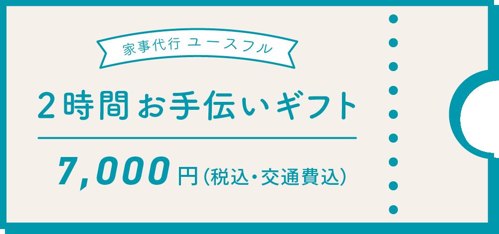 2時間お手伝いギフト5,960円(税込)