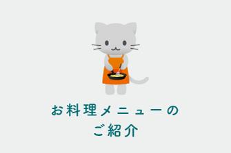 お料理代行メニューのご紹介♪【パッケージプラン】
