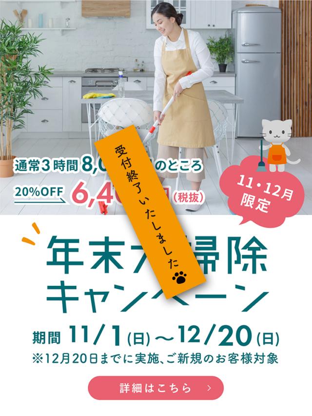 【終了しました】11月・12月限定 年末大掃除キャンペーン!