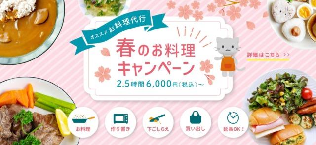 春のお料理代行キャンペーン