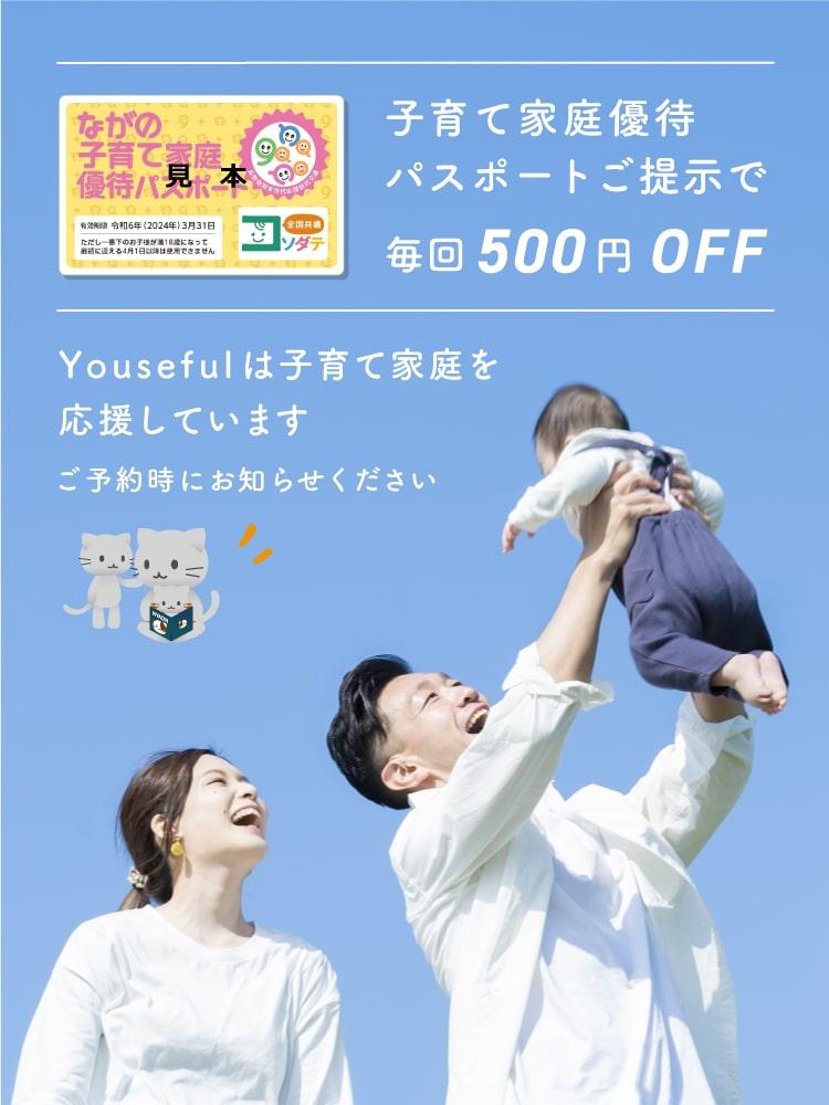ユースフル(Youseful)家事代行 ながの子育て家庭優待パスポートでいつでも500円OFF