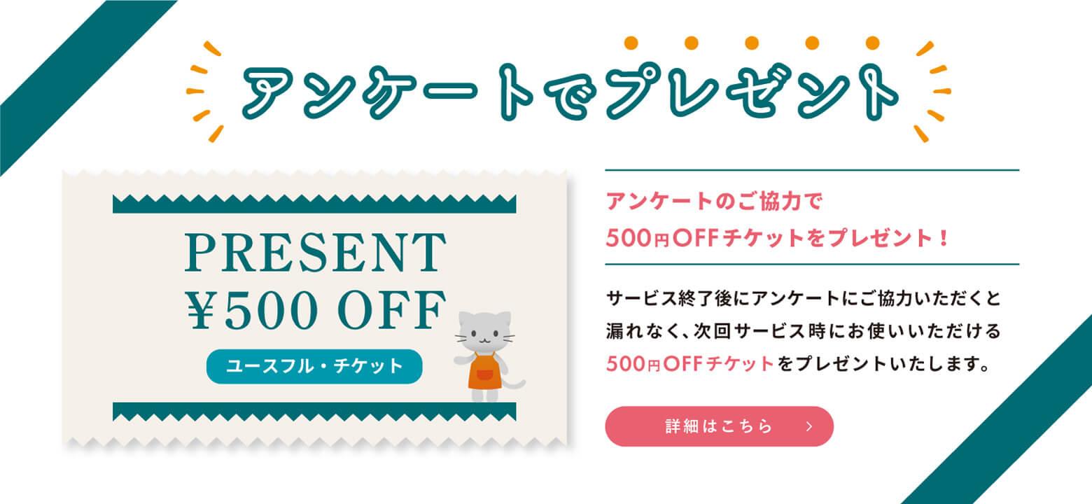 Youseful(ユースフル)アンケートで500円クーポンプレゼント
