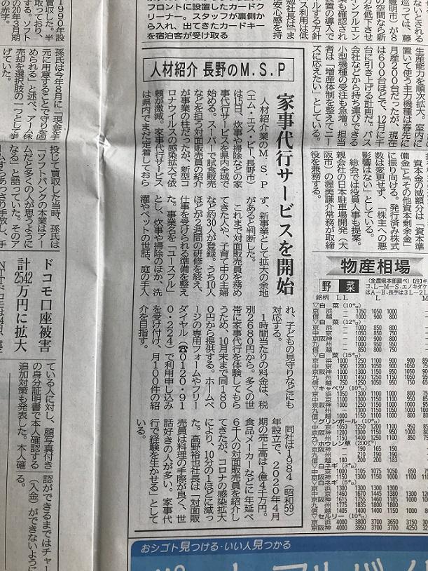 信濃毎日新聞さまに取り上げていただきました!
