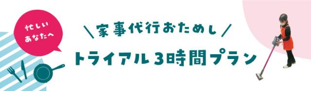 長野県の家事代行ユースフル家事代行おためしトライアル3時間プラン