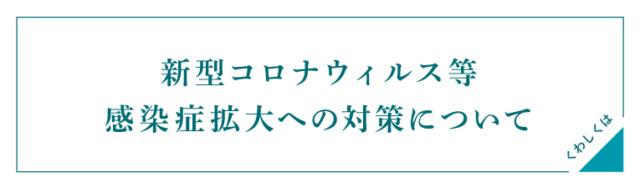 長野県の家事代行ユースフルコロナ対策