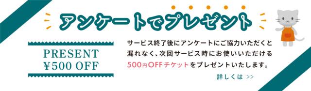 長野県の家事代行ユースフルアンケートで500円OFF!