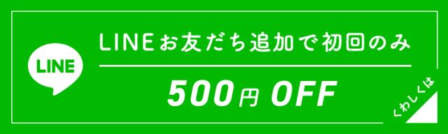 LINEお友だち追加で初回のみ500円OFF
