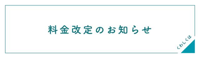 長野県の家事代行ユースフル料金改定のお知らせ