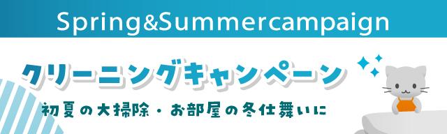 長野県の家事代行ユースフルクリーニングキャンペーン