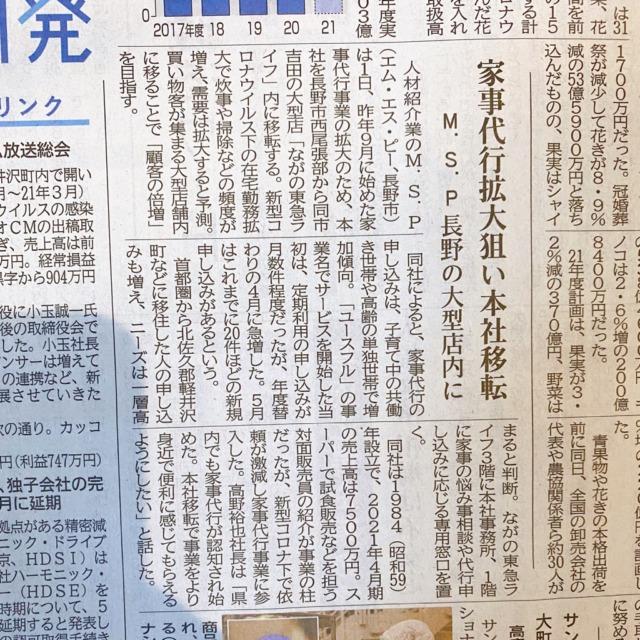 信濃毎日新聞様に掲載されました!